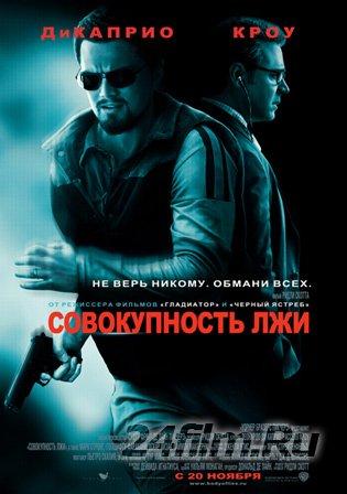 Совокупность лжи / Body of Lies (2008)